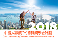 China Life Insurance (Overseas) Scholarship in Actuarial Science (中國人壽(海外)精算獎學金)