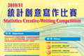 Statistics Creative-Writing Competition (SCC) 2010/11.